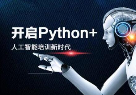 Python人工智能開發工程師培訓班