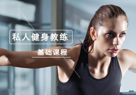 私人健身教練基礎培訓課程