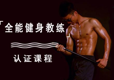 成都資格認證培訓-全能健身教練認證課程