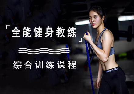 全能健身教練綜合訓練課程