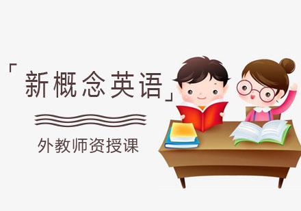 北京新概念英語學校-北京新概念英語培訓班-北京新概念英語培訓機構