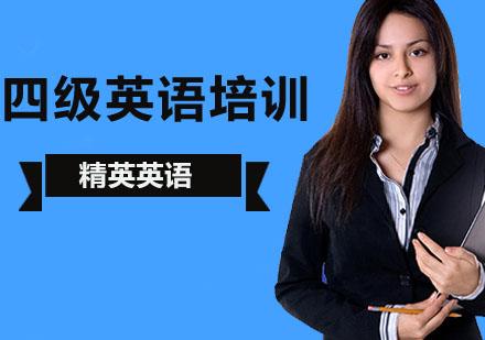 北京四級英語培訓機構-北京四級英語培訓班-北京英語四級培訓學校