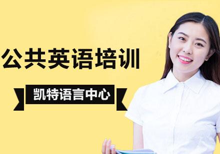 北京公共英語培訓-北京公共英語培訓班-北京公共英語培訓學校