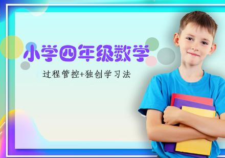 天津小學輔導培訓-小學四年級數學輔導班