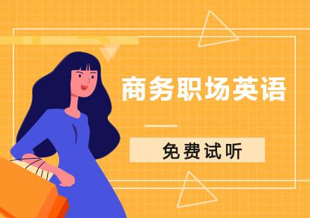 重慶商務英語培訓-商務職場英語培訓課程
