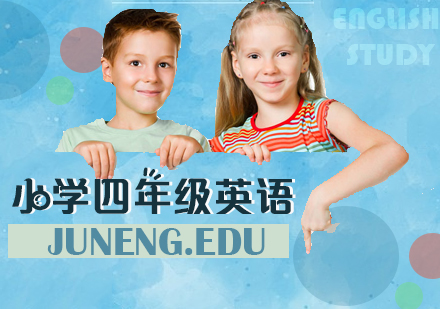 天津小學輔導培訓-小學四年級英語輔導班