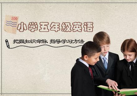 天津小學輔導培訓-小學五年級英語輔導班