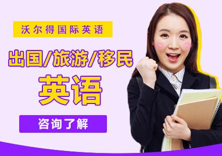 重慶出國英語培訓-出國英語培訓課程