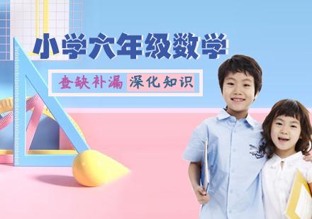 天津小學輔導培訓-小學六年級數學輔導班