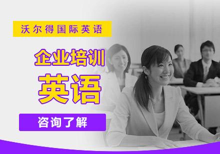 重慶成人英語培訓-企業英語培訓課程