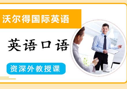 重慶英語口語培訓-英語口語培訓課程