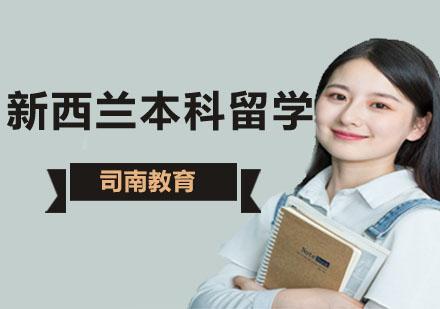 北京新西蘭留學培訓-新西蘭本科申請