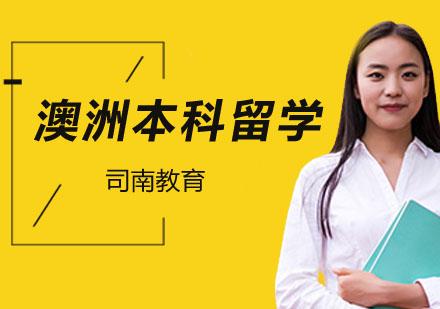 北京澳大利亞留學培訓-澳洲本科留學申請