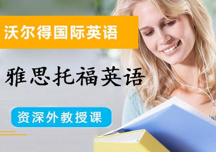 重慶雅思培訓-雅思托福英語培訓課程