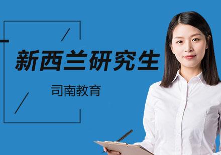 北京新西蘭留學培訓-新西蘭研究生留學申請
