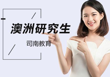 北京澳大利亞留學培訓-澳洲研究生申請