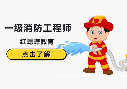 北京一級消防工程師培訓-一級消防工程師