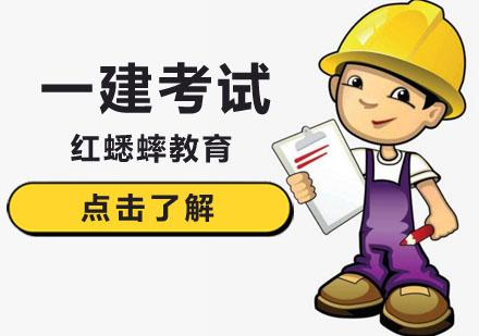 北京一級建筑工程師培訓-一建輔導班
