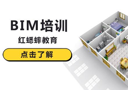 北京BIM工程師培訓-BIM考試培訓