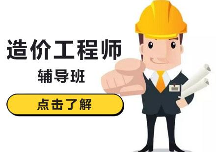 北京造價工程師培訓-造價工程師輔導班