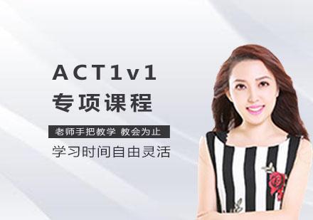 上海ACT培訓-ACT1v1專項課程