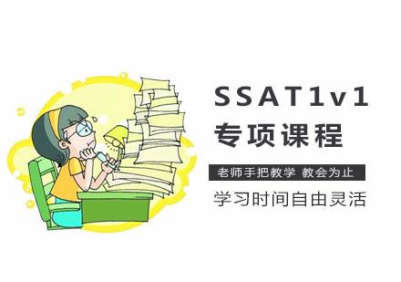 上海SSAT培訓-SSAT1v1專項課程