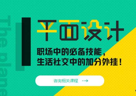 重慶UI培訓-adobe平面創意設計培訓