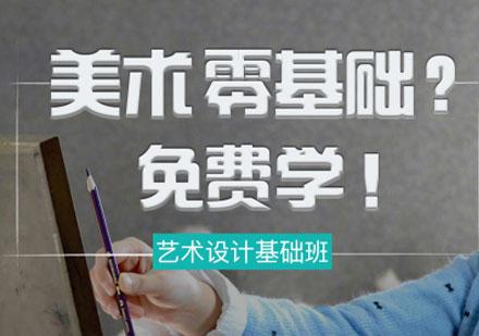 重慶UI培訓-藝術設計基礎培訓