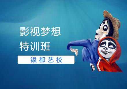 上海攝影專業培訓-影視夢想特訓班