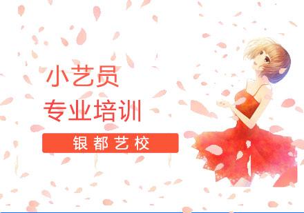 上海影視表演培訓-小藝員專業培訓