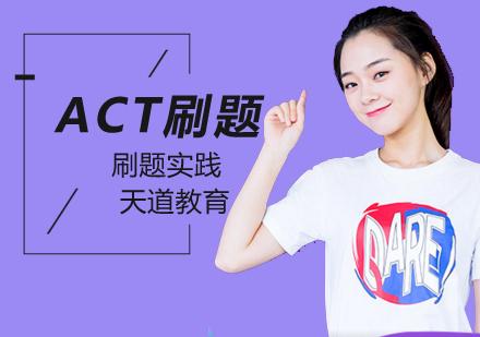 北京ACT培訓-ACT刷題班
