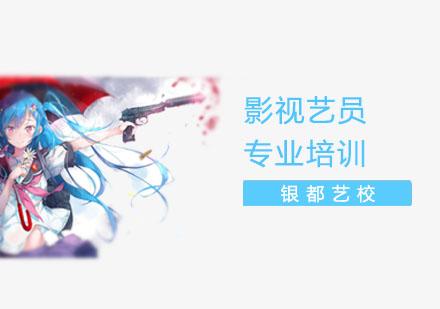 上海影視表演培訓-影視藝員專業培訓