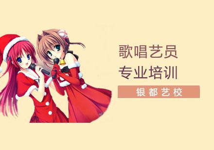 上海藝考培訓-歌唱藝員專業培訓