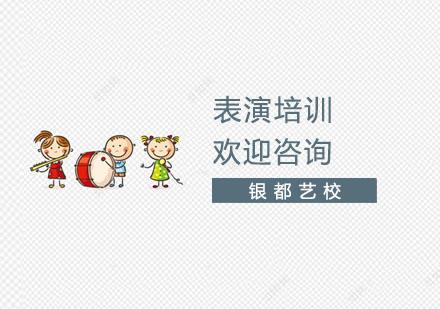 上海表演培訓-表演培訓