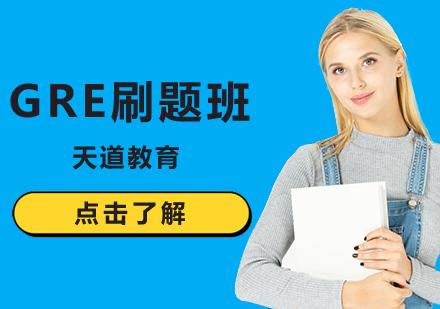 北京GRE培訓-GRE刷題班
