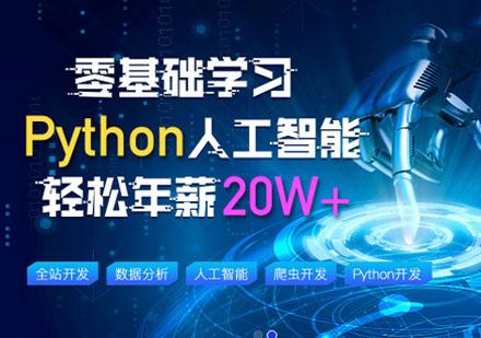 重慶Python培訓-Python人工智能開發工程師培訓