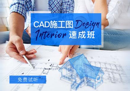 重慶CAD培訓-CAD施工圖速成班