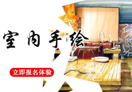 重慶室內設計培訓-室內手繪表現培訓班