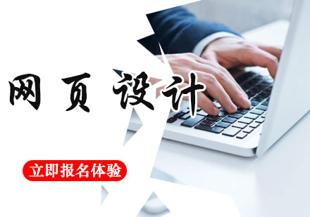 重慶網頁設計培訓-網頁設計師培訓班