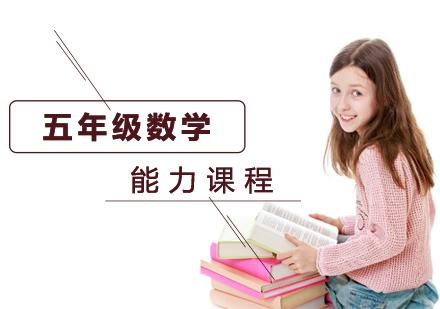 福州小學輔導培訓-五年級數學能力課程