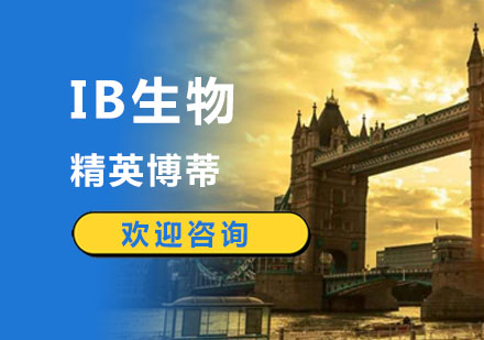 上海IB培訓-IB生物課程