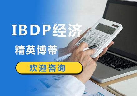 上海IB培訓-IBDP經濟課程