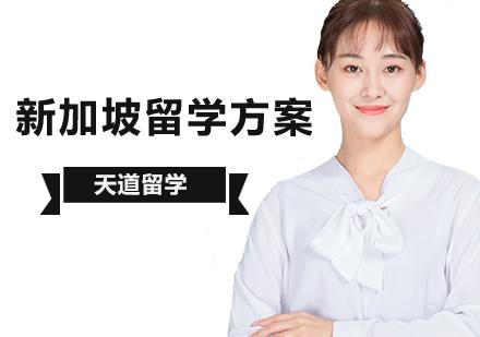 北京新加坡留學培訓-新加坡留學申請方案
