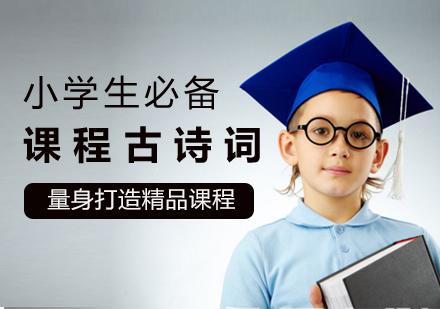 福州小學輔導培訓-小學生必備古詩詞課程