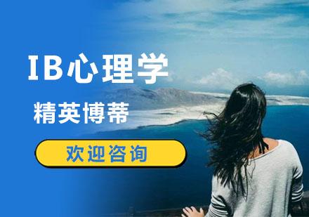上海IB培訓-IB心理學