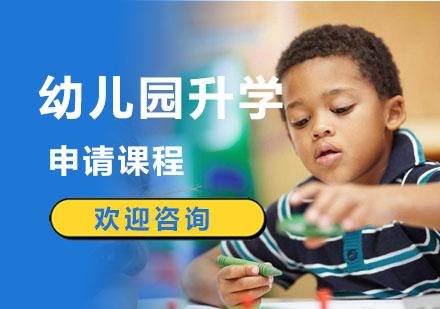 上海早教培訓-幼兒園升學申請課程