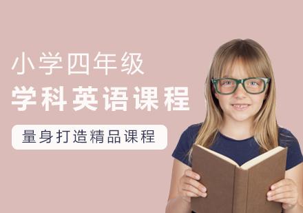 福州小學輔導培訓-小學四年級學科英語課程