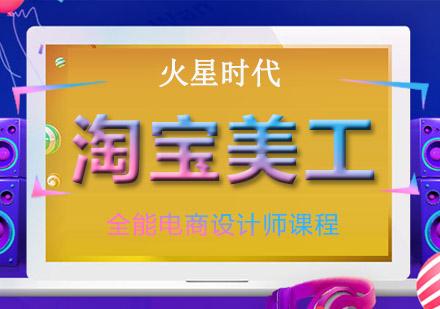 重慶UI培訓-淘寶美工培訓班