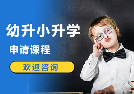 上海幼小銜接培訓-幼升小升學申請課程