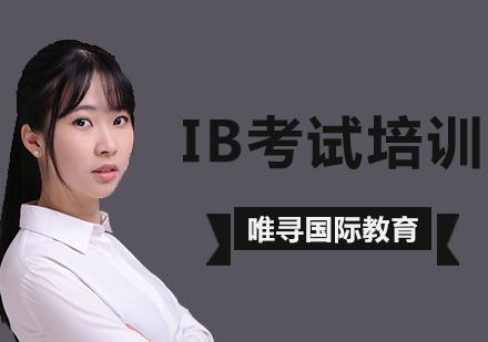 北京IB課程培訓-IB考試培訓班